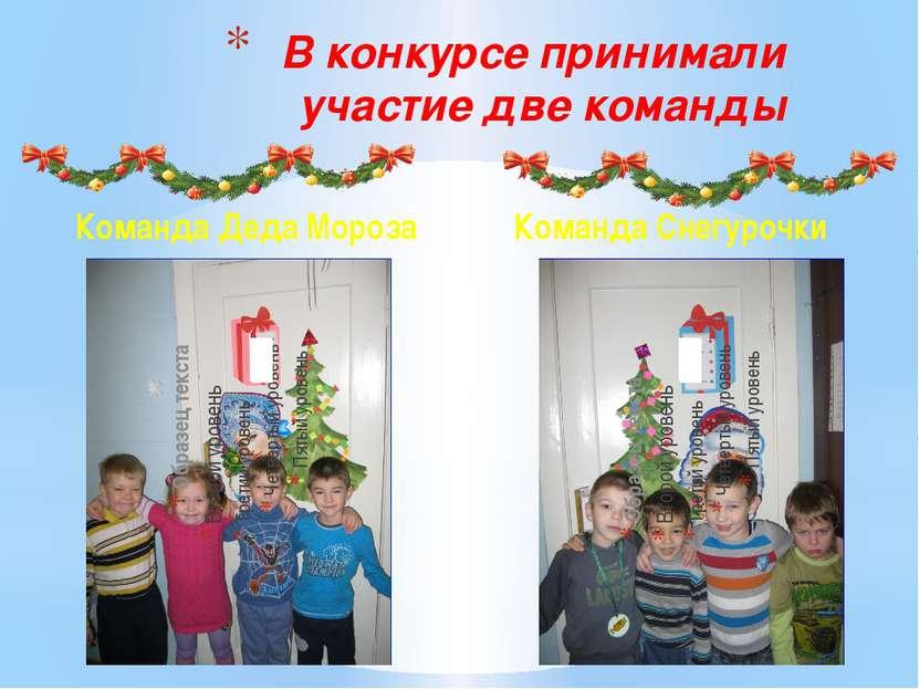 В конкурсе принимали участие две команды Команда Деда Мороза Команда Снегурочки