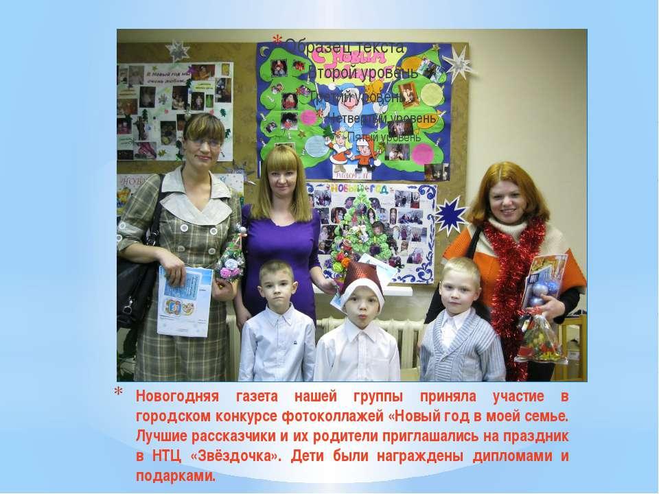 Новогодняя газета нашей группы приняла участие в городском конкурсе фотоколла...