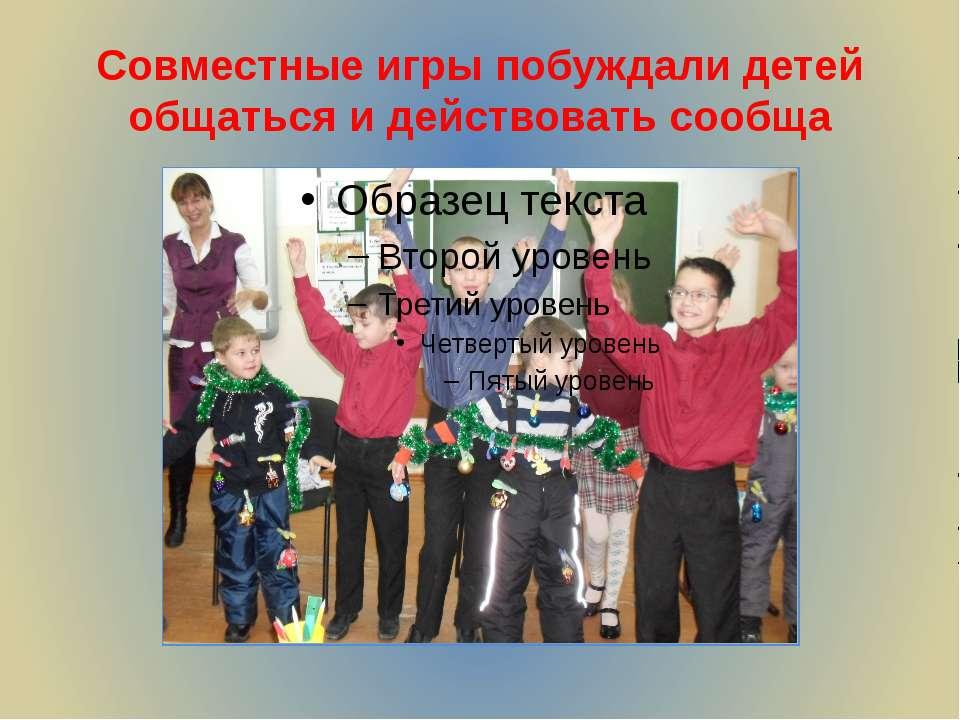 Совместные игры побуждали детей общаться и действовать сообща