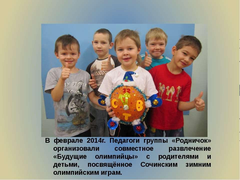 В феврале 2014г. Педагоги группы «Родничок» организовали совместное развлечен...
