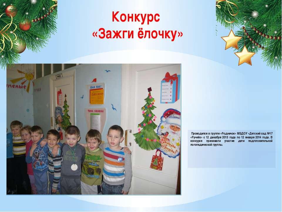 Проводился в группе «Родничок» МБДОУ «Детский сад №17 «Ручеёк» с 12 декабря 2...