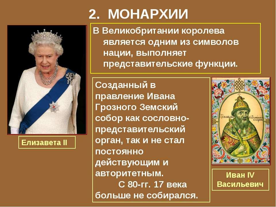 2. МОНАРХИИ В Великобритании королева является одним из символов нации, выпол...