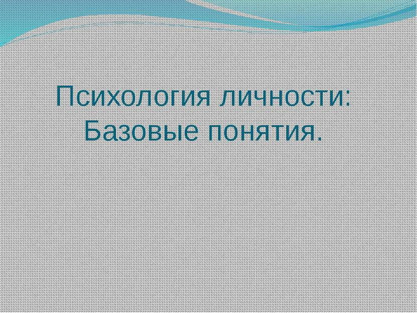 Психология личности: Базовые понятия.