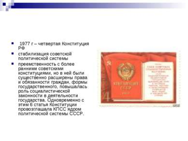 1977 г – четвертая Конституция РФ стабилизация советской политической системы...