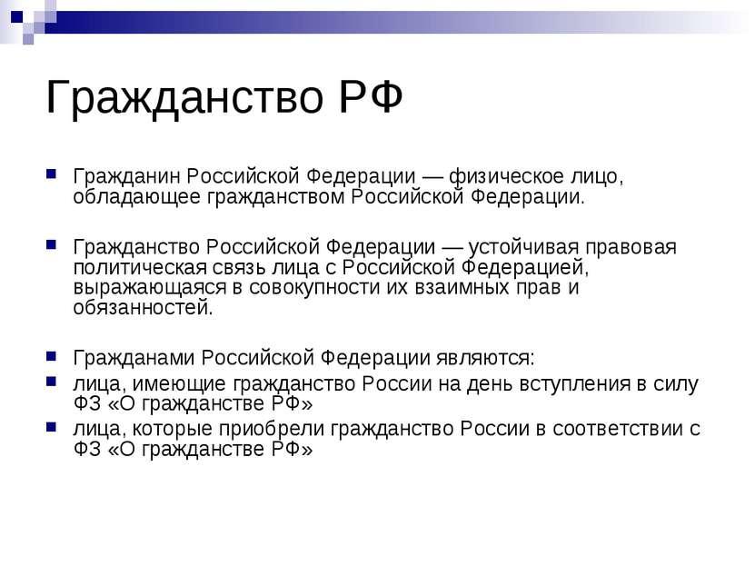 Гражданство РФ Гражданин Российской Федерации — физическое лицо, обладающее г...