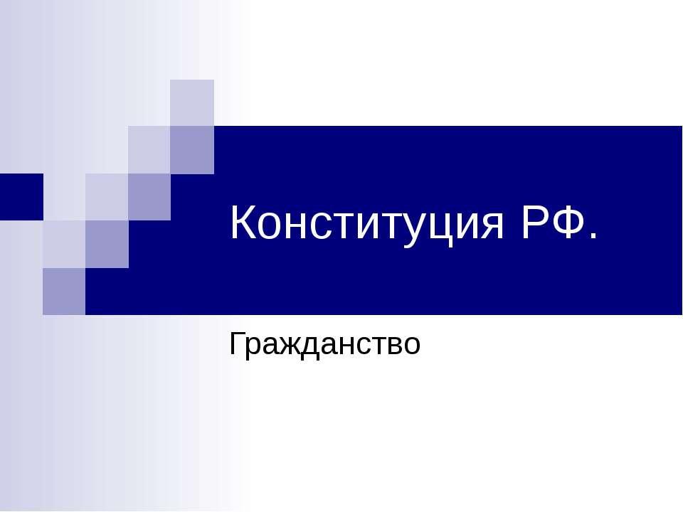 Конституция РФ. Гражданство