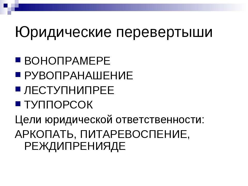 Юридические перевертыши ВОНОПРАМЕРЕ РУВОПРАНАШЕНИЕ ЛЕСТУПНИПРЕЕ ТУППОРСОК Цел...