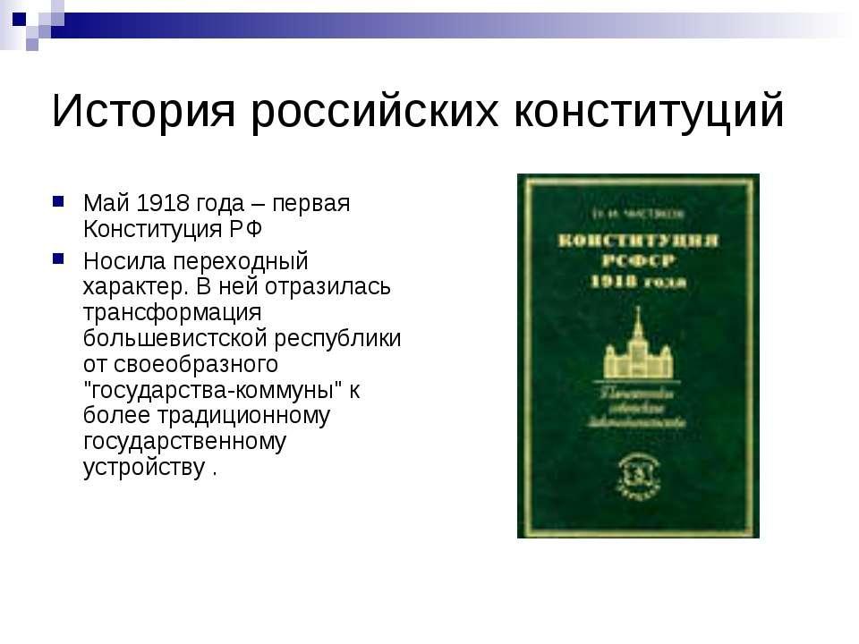 История российских конституций Май 1918 года – первая Конституция РФ Носила п...
