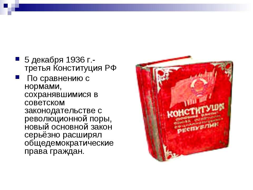5 декабря 1936 г.- третья Конституция РФ По сравнению с нормами, сохранявшими...