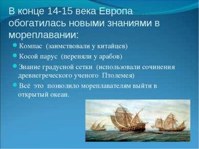 В конце 14-15 века Европа обогатилась новыми знаниями в мореплавании: Компас ...