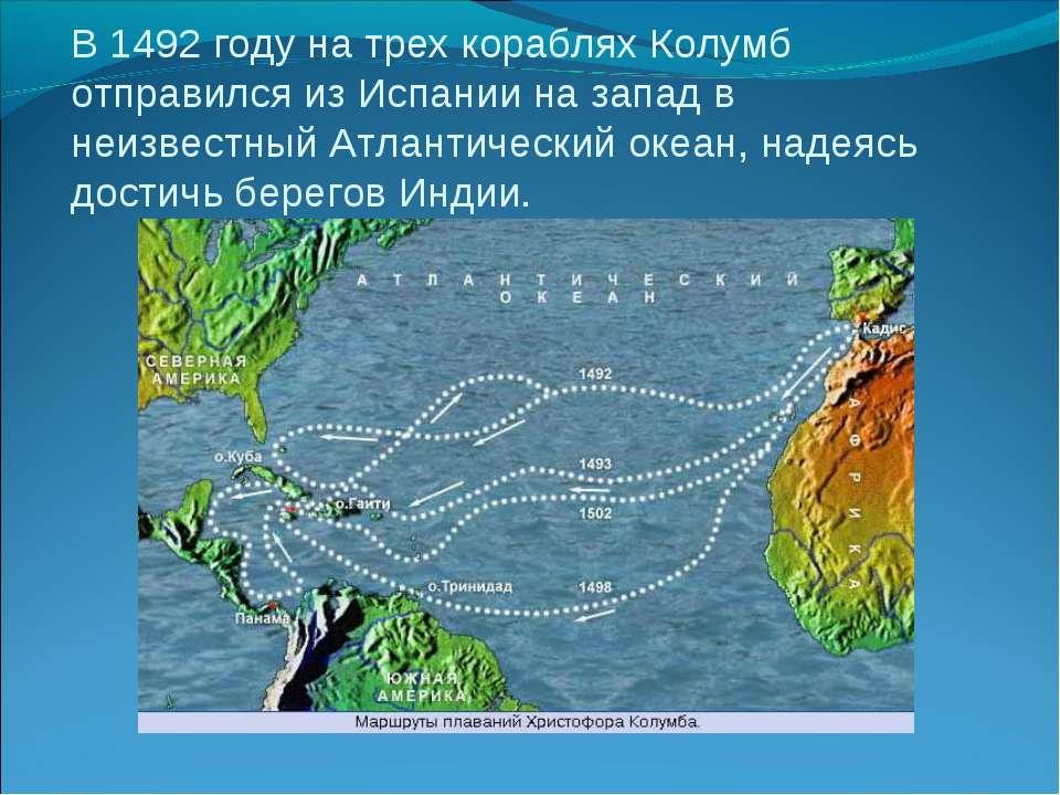 В 1492 году на трех кораблях Колумб отправился из Испании на запад в неизвест...