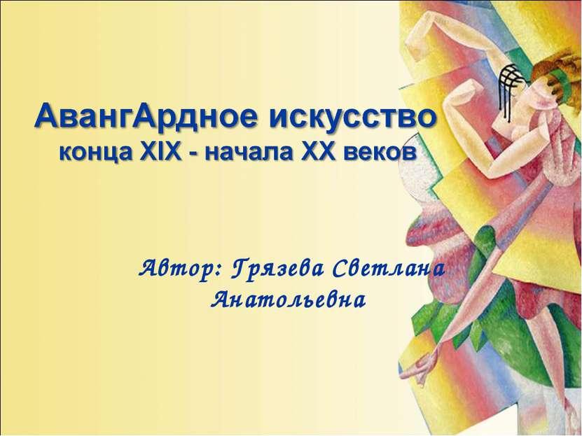 Автор: Грязева Светлана Анатольевна