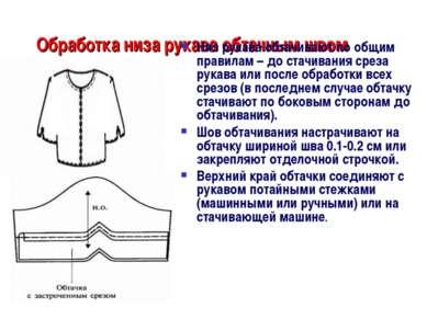 Обработка низа рукава обтачным швом Низ рукава обтачивают по общим правилам –...