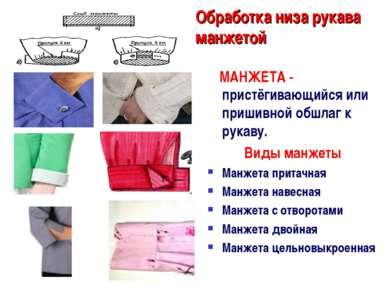 Обработка низа рукава манжетой МАНЖЕТА- пристёгивающийся или пришивной обшла...