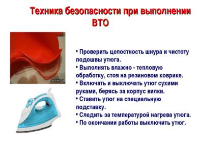 Проверить целостность шнура и чистоту подошвы утюга. Выполнять влажно - тепло...