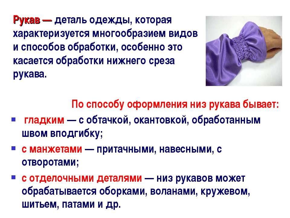 По способу оформления низ рукава бывает: гладким — с обтачкой, окантовкой, об...