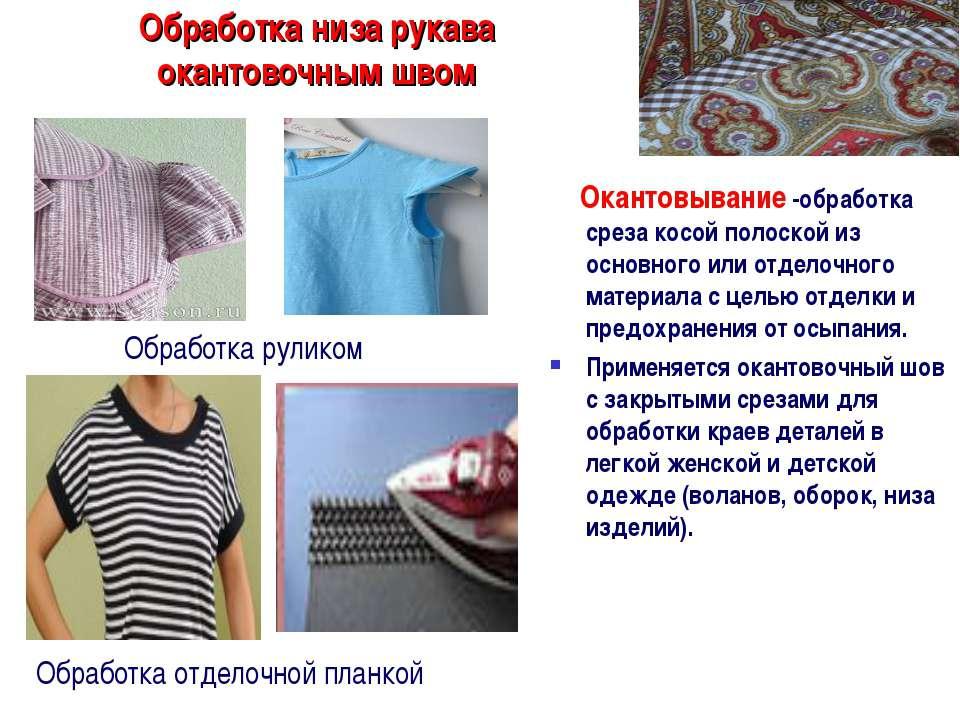 Обработка низа рукава окантовочным швом Окантовывание -обработка среза косой ...