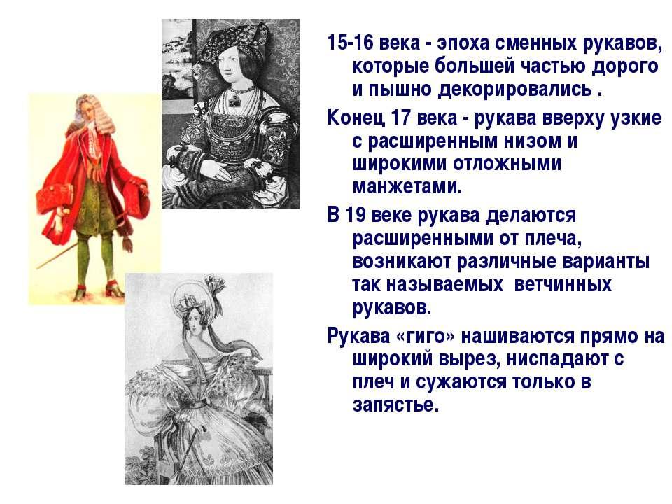 15-16 века - эпоха сменных рукавов, которые большей частью дорого и пышно дек...