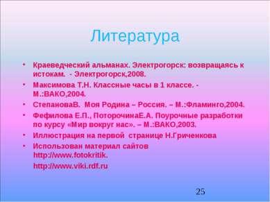 Литература Краеведческий альманах. Электрогорск: возвращаясь к истокам. - Эле...