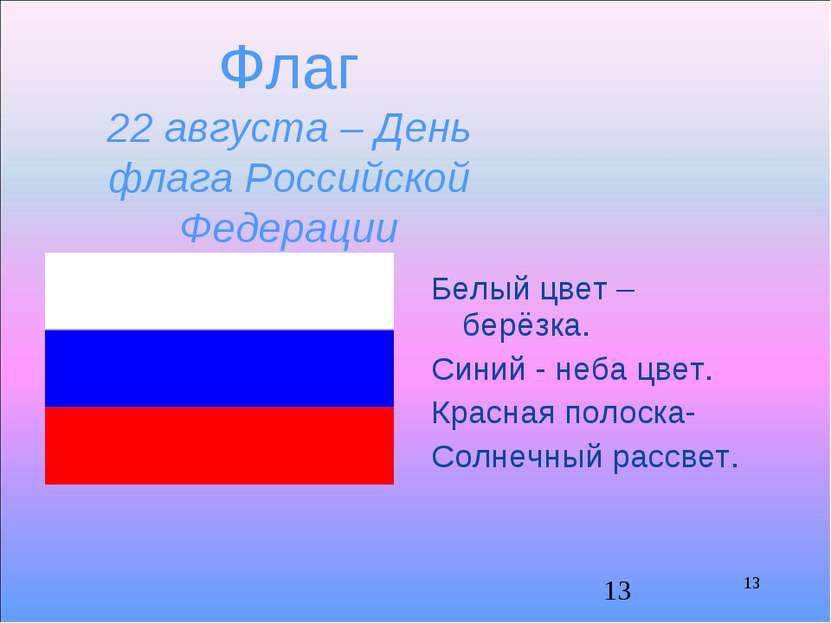 Флаг 22 августа – День флага Российской Федерации Белый цвет – берёзка. Синий...