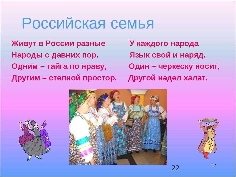 Российская семья * Живут в России разные У каждого народа Народы с давних пор...