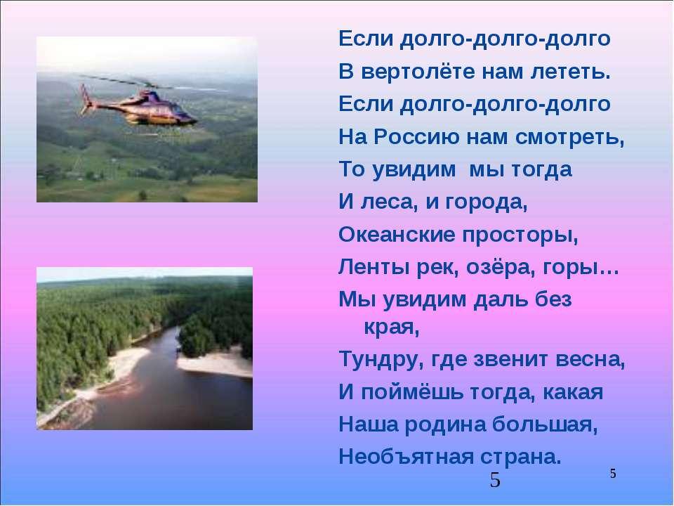 Если долго-долго-долго В вертолёте нам лететь. Если долго-долго-долго На Росс...