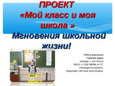 Работу выполнила Серикова Дарья ученица 1 «А» класса МБОУ « СОШ ЛМР№ 4» РТ, Р...