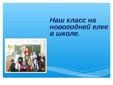 Наш класс на новогодней елке в школе.