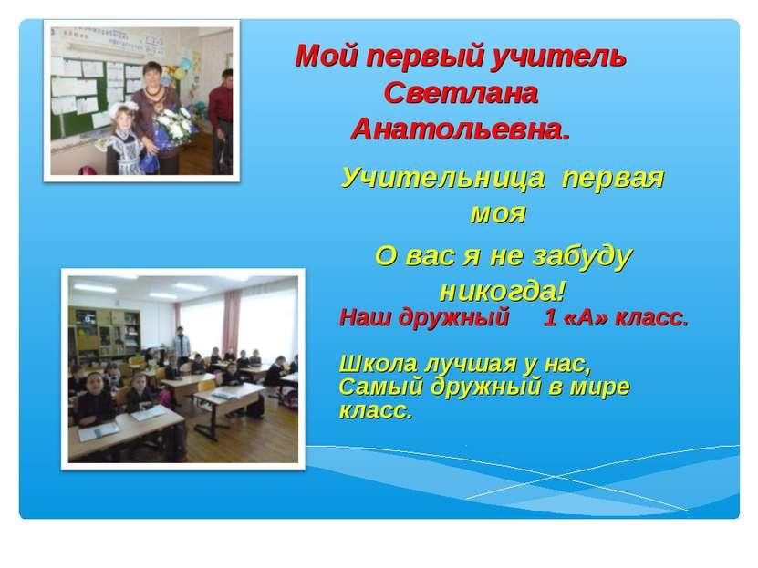 Мой первый учитель Светлана Анатольевна. Учительница первая моя О вас я не за...
