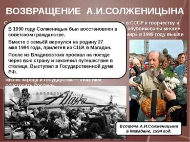 С приходомперестройкиофициальное отношение в СССР к творчеству и деятельнос...