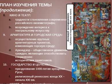 КИНО И ТЕАТР: трудности становления современного российского кинематографа; в...