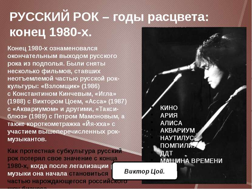 РУССКИЙ РОК – годы расцвета: конец 1980-х. Конец 1980-х ознаменовался окончат...