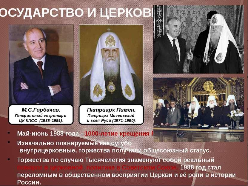 ГОСУДАРСТВО И ЦЕРКОВЬ Май-июнь 1988 года - 1000-летие крещения Руси. Изначаль...
