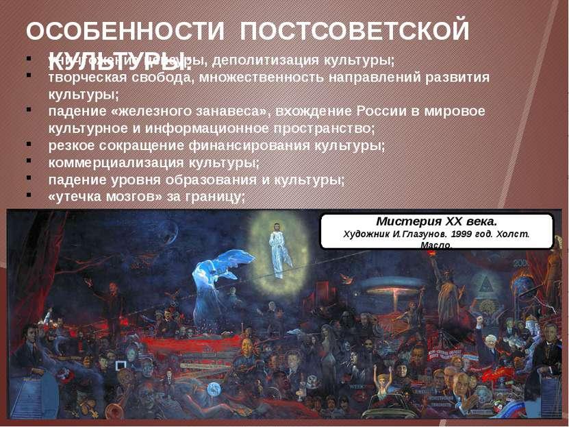 уничтожение цензуры, деполитизация культуры; творческая свобода, множественно...