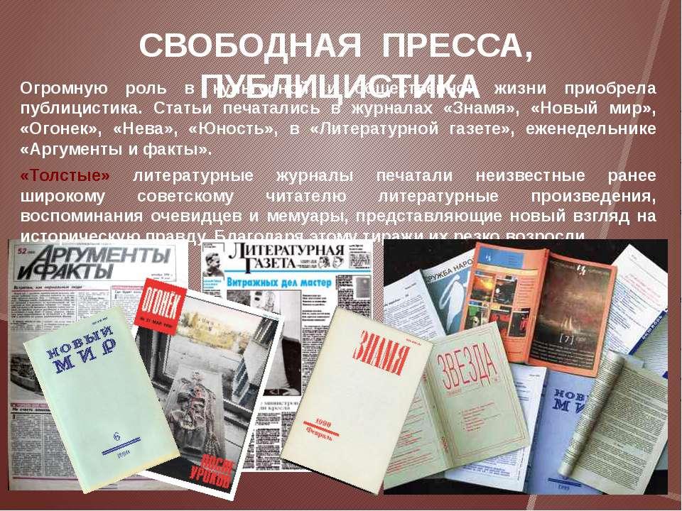 Огромную роль в культурной и общественной жизни приобрела публицистика. Стать...