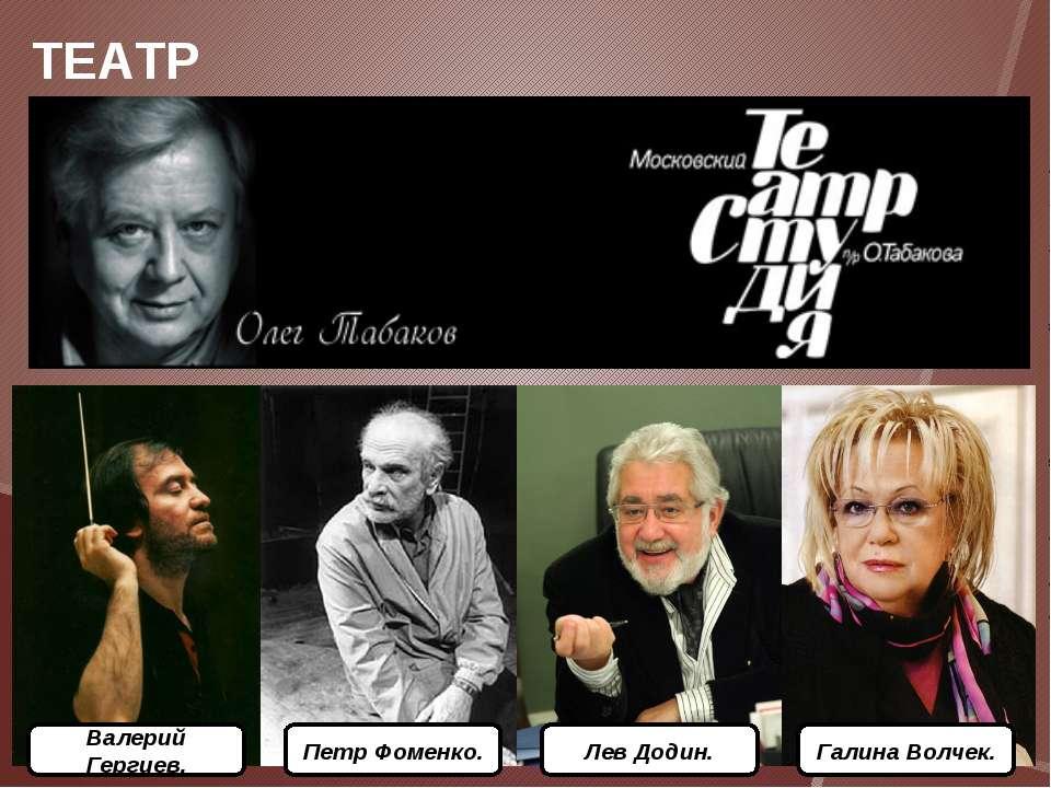 ТЕАТР сокращение финансирования театров со стороны государства; в 1990-е гг. ...