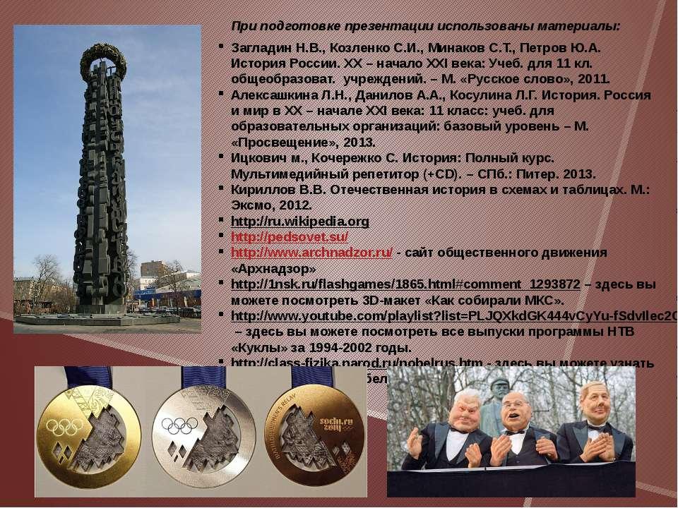 При подготовке презентации использованы материалы: Загладин Н.В., Козленко С....