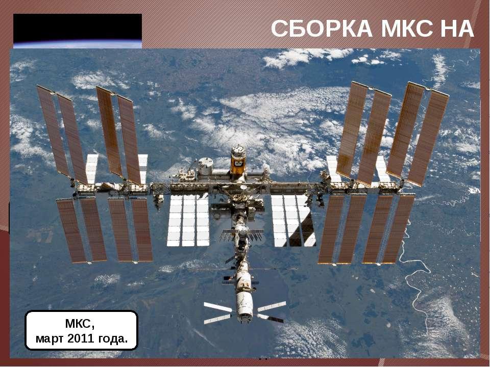 МКС, июль 1999 года. МКС, июль 2000 года. МКС, апрель 2002 года. СБОРКА МКС Н...