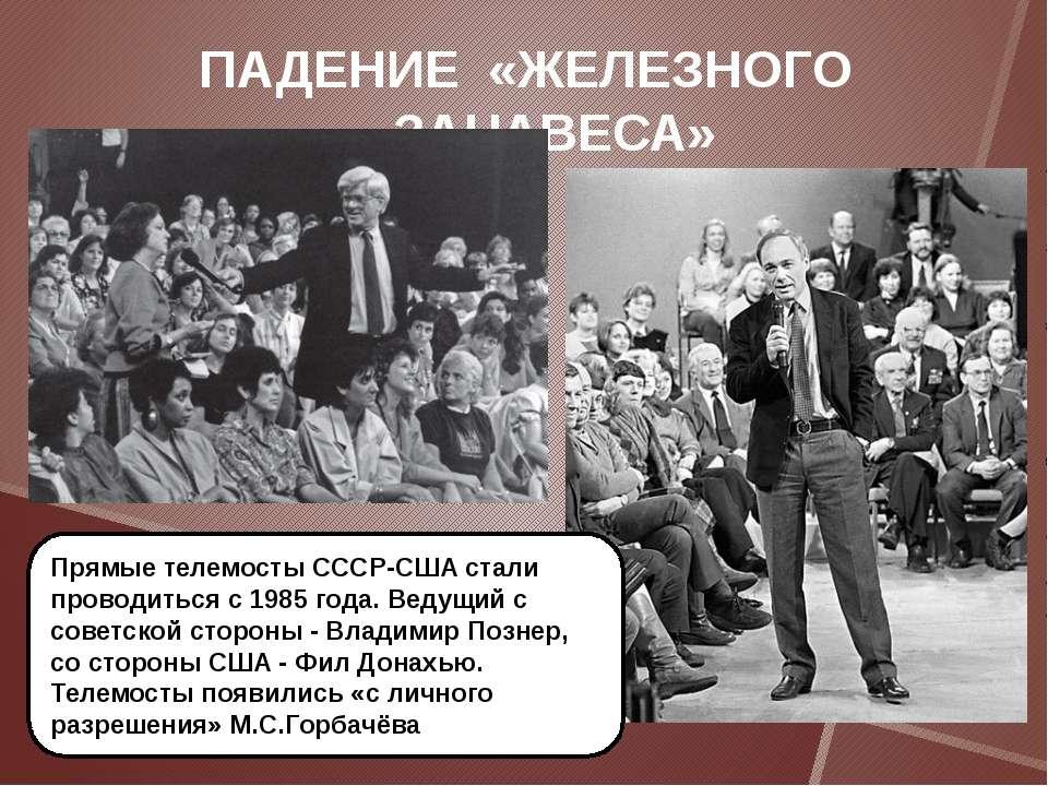ПАДЕНИЕ «ЖЕЛЕЗНОГО ЗАНАВЕСА» Прямые телемосты СССР-США стали проводиться с 19...