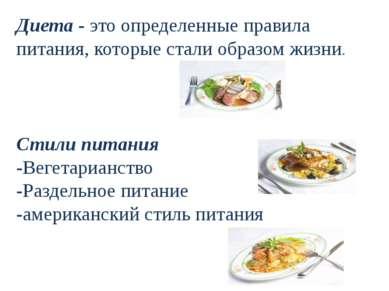 Диета - это определенные правила питания, которые стали образом жизни. Стили ...