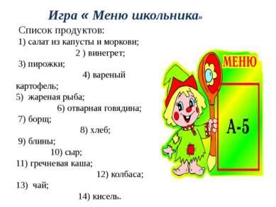 Игра « Меню школьника» Список продуктов: 1) салат из капусты и моркови; 2 ) в...