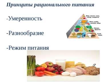 Принципы рационального питания -Умеренность -Разнообразие -Режим питания