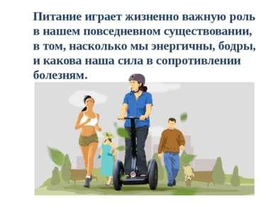 Питание играет жизненно важную роль в нашем повседневном существовании, в том...