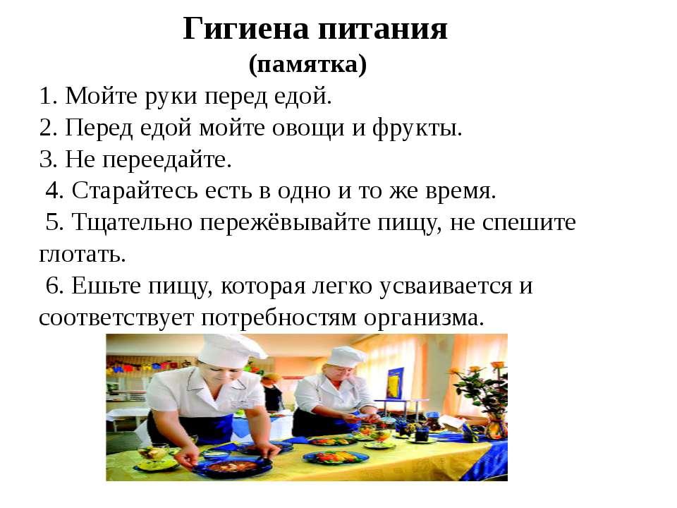 Гигиена питания (памятка) 1. Мойте руки перед едой. 2. Перед едой мойте овощи...