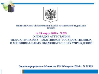 МИНИСТЕРСТВО ОБРАЗОВАНИЯ И НАУКИ РОССИЙСКОЙ ФЕДЕРАЦИИ ПРИКАЗ от 24 марта 2010...