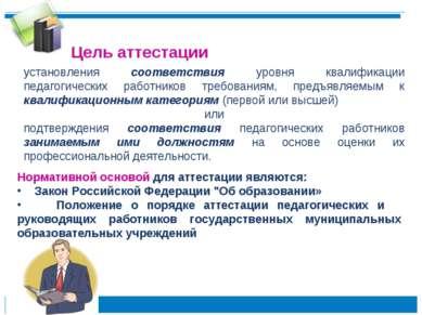 """Нормативной основой для аттестации являются: Закон Российской Федерации """"Об о..."""