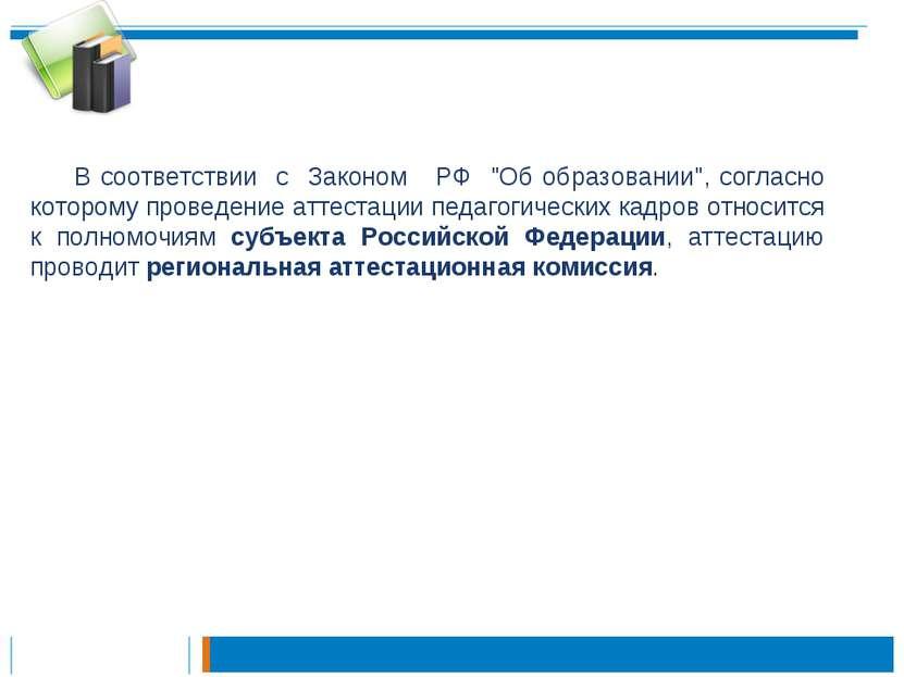 """В соответствии с Законом РФ """"Об образовании"""", согласно которому провед..."""