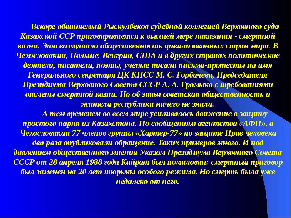 Вскоре обвиняемый Рыскулбеков судебной коллегией Верховного суда Казахской СС...