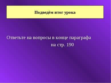 Ответьте на вопросы в конце параграфа на стр. 190 Подведём итог урока