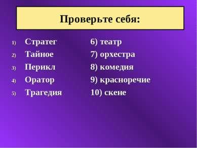 Стратег 6) театр Тайное 7) орхестра Перикл 8) комедия Оратор 9) красноречие Т...